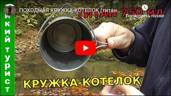Кружка-котелок титановая 750 мл VIDEO.png