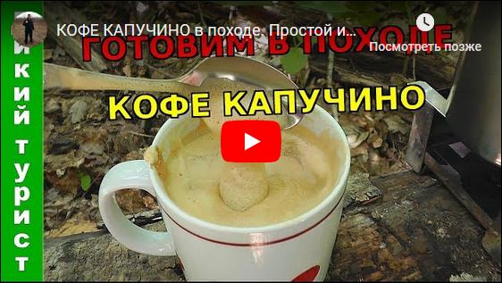 Кофе капучино VIDEO.png