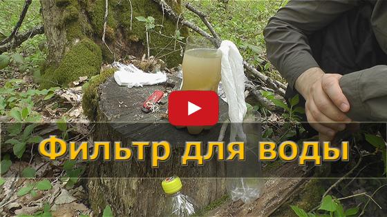Фильтр для воды VIDEO.png