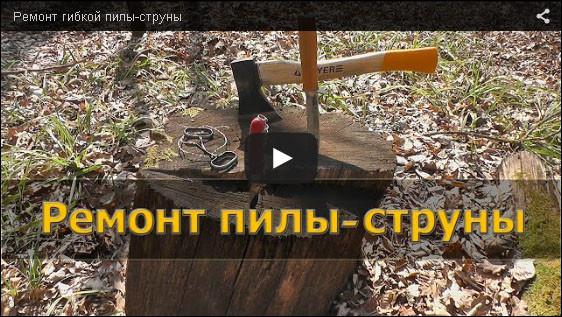 Гибкая пила-струна VIDEO.jpg