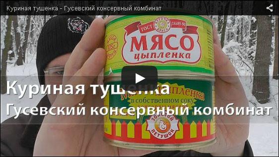 Куриная тушенка - Гусевский консервный комбинат VIDEO
