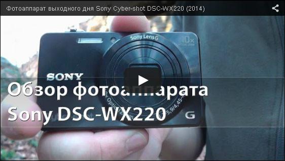 Обзор фотоаппарата Sony DSC-WX220 VIDEO