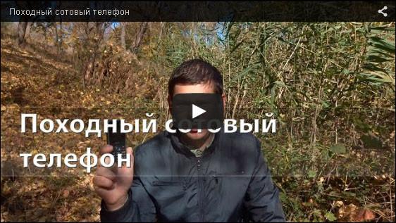 Походный сотовый телефон VIDEO