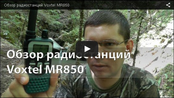 Обзор радиостанций Voxtel MR850 VIDEO