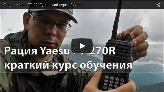 Рация Yaesu FT-270R, краткий курс обучения