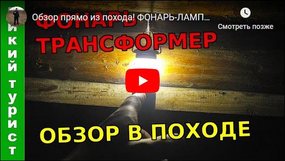 Фонарь-лампа VIDEO.png
