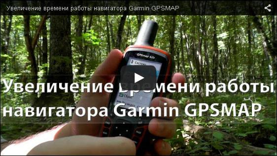 Увеличение времени работы навигатора Garmin GPSMAP VIDEO