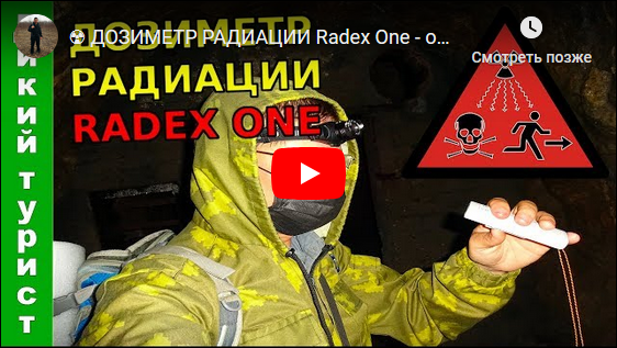Дозиметр Radex One VIDEO.png