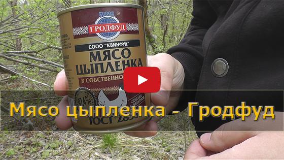 Мясо цыпленка в собственном соку - Гродфуд VIDEO