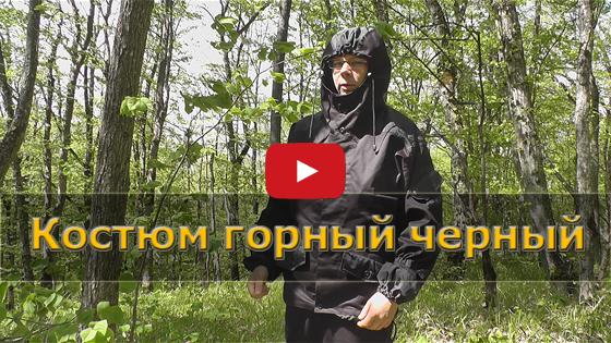 Костюм горный черного цвета VIDEO