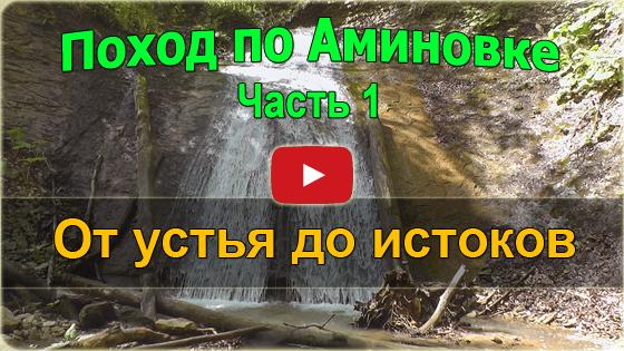 Поход по Аминовке 1. От устья до истоков VIDEO