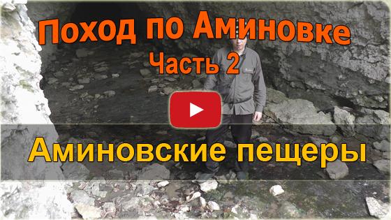 Поход по Аминовке 2. Аминовские пещеры VIDEO