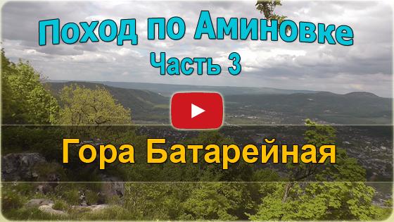 Поход по Аминовке 3. Гора Батарейная VIDEO