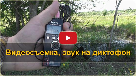 Видеосъемка, звук на диктофон VIDEO