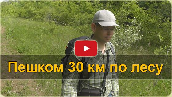 Пешком 30 км по лесу - спортивный выход VIDEO
