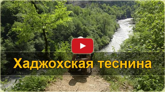 Хаджохская теснина VIDEO