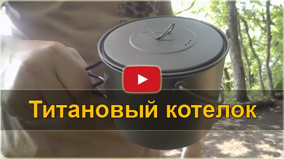 Титановый котелок TOAKS Titanium 1300ml VIDEO