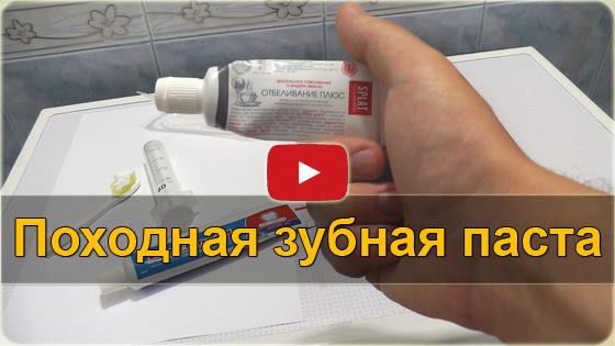 Запрявляем тюбик походной зубной пасты VIDEO