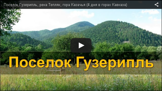 Поселок Гузерипль VIDEO.png