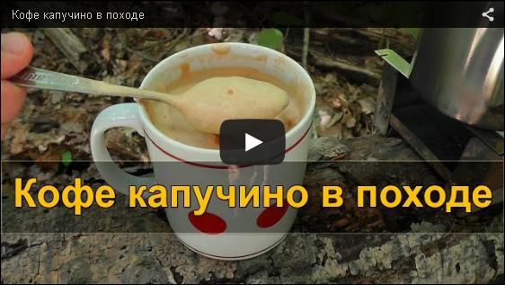Кофе капучино в походе VIDEO