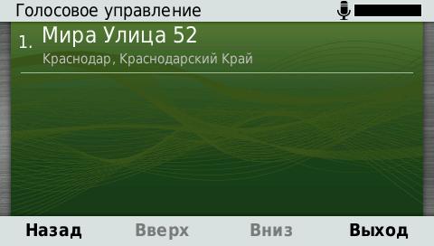 Garmin Nuvi 2589LMT - голосовое управление, выбор дома