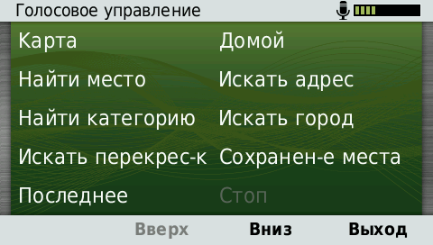 Garmin Nuvi 2589LMT - голосовое управление