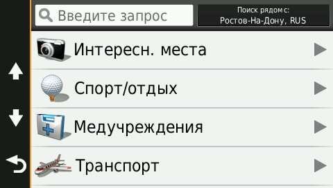 Garmin Nuvi 2589LMT - категории поиска 3