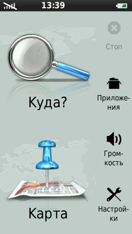 Garmin Nuvi 2589LMT - книжная ориентация, рабочий стол