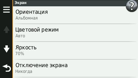 Garmin Nuvi 2589LMT - меню экран