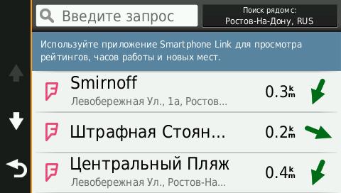 Garmin Nuvi 2589LMT - приложение Foursquare
