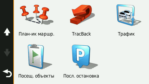 Garmin Nuvi 2589LMT - приложения 2