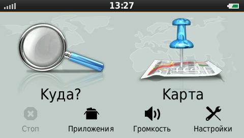 Garmin Nuvi 2589LMT - рабочий стол