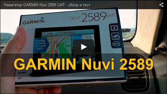 Навигатор Garmin Nuvi 2589 VIDEO