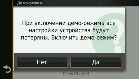 Garmin Nuvi 2589LMT - предупреждение