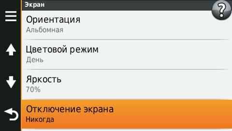 Garmin Nuvi 2589LMT - отключение экрана