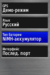 Тип батареи