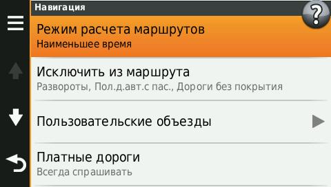 Garmin Nuvi 2589LMT - режим расчета маршрутов