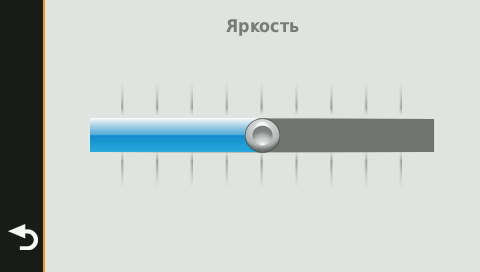 Garmin Nuvi 2589LMT - яркость экрана