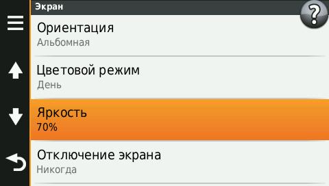 Garmin Nuvi 2589LMT - яркость