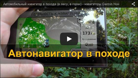 Автомобильный навигатор в походе VIDEO