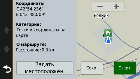 Garmin Nuvi - координаты на карте