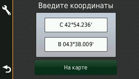 Garmin Nuvi - координаты