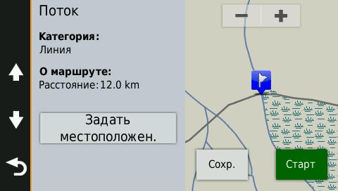 Garmin Nuvi - сохранение местоположения