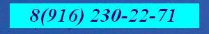 мой тел 2302271