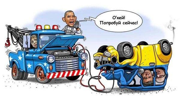 карикатура Обама Порошенко Яценюк