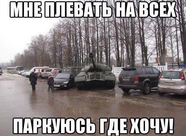 припаркованный танк
