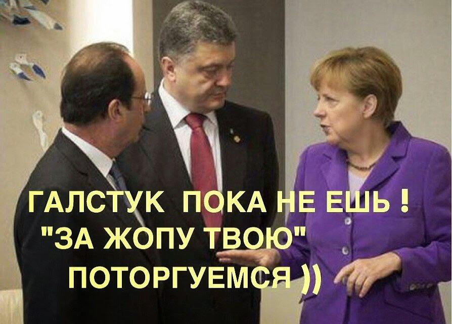 Олланд Меркель Порошенко