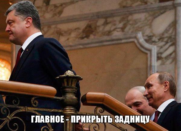 Порошенко Путин Лукашенко