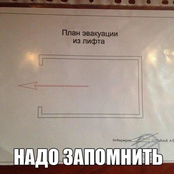 План эвакуации из лифта