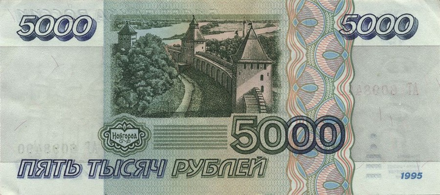 1024px-Banknote_5000_rubles_(1995)_back